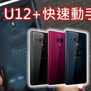 [影片] HTC 新機 U12+ 快速動手玩 / 規格表彙整 / 台灣售價 @3C 達人廖阿輝