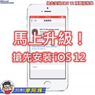 [影片] iPhone 馬上升級!搶先安裝 iOS 12 預覽版教學 @3C 達人廖阿輝