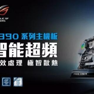 華碩推出全新 Intel® Z390 系列主機板,兼具 AI 智能超頻、極致散熱與多元連線力;ROG / ROG Strix / TUF Gaming / WS / Prime 五大系列全面進化再升級! @3C 達人廖阿輝