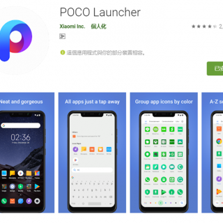 POCO Launcher 正式開放!所有小米手機甚至一般 Android 手機都可以下載安裝! @3C 達人廖阿輝
