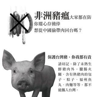 請勿攜帶肉品入境!!!! @3C 達人廖阿輝