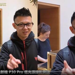 華為 P30 Pro 動手玩 (3) – 低光源錄影太厲害,實拍影片狂虐 iPhone?! @3C 達人廖阿輝
