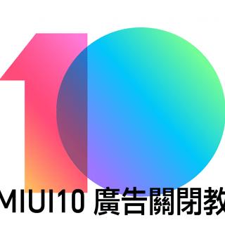 小米不想讓你知道的 – 關閉 MIUI 10 廣告顯示的教學 @3C 達人廖阿輝