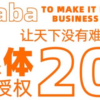 阿里巴巴推出超過 12 萬字的免費中文字型『普惠體』可個人使用 / 可商用 @3C 達人廖阿輝