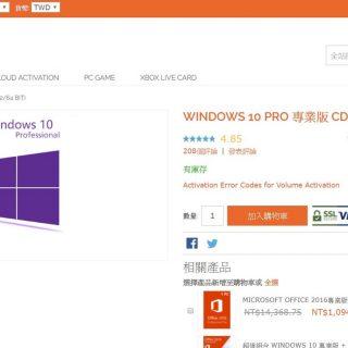 Windows 10 1903 更新功能帶你看 &教你省錢買正版序號只要 339 元! @3C 達人廖阿輝