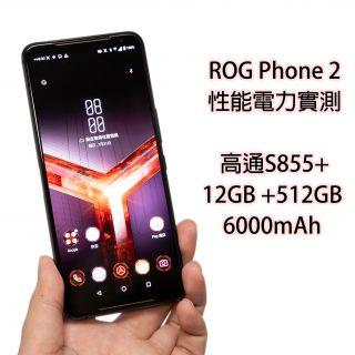 ROG Phone II 來了!首款 S855+與 6000mAh 超暴力電競手機 (1) 性能電力速報,安兔兔破 40 萬! @3C 達人廖阿輝