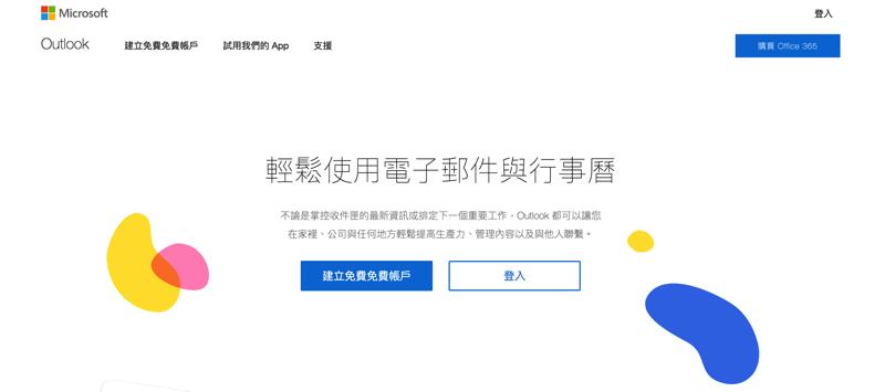 一天不到一塊錢,正版 Office 365 支援 Win/Mac 雙系統!用好用滿不用再冒險使用盜版軟體 (家用版合法便宜購買攻略) @3C 達人廖阿輝