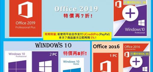 2019 夏季中元月!促銷正版 WINDOWS 大折扣 + Office 低價入手好時機 @3C 達人廖阿輝