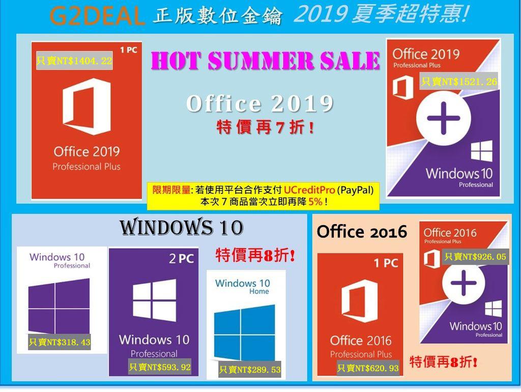 2019 夏季中元月!促銷正版 WINDOWS 大折扣 + Office 低價入手好時機 [含折扣碼] @3C 達人廖阿輝