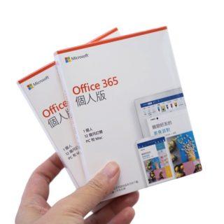 一天不到一塊錢,正版 Office 365 支援 Win/Mac 雙系統!用好用滿不用再冒險使用盜版軟體 (家用版合法便宜購買攻略,不要傻傻讓台灣微軟賺多了) @3C 達人廖阿輝