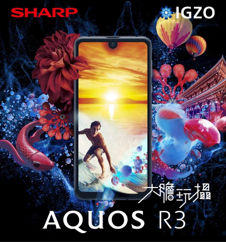 SHARP 2019 全新旗鑑手機 AQUOS R3 台灣 8/16 發表! @3C 達人廖阿輝
