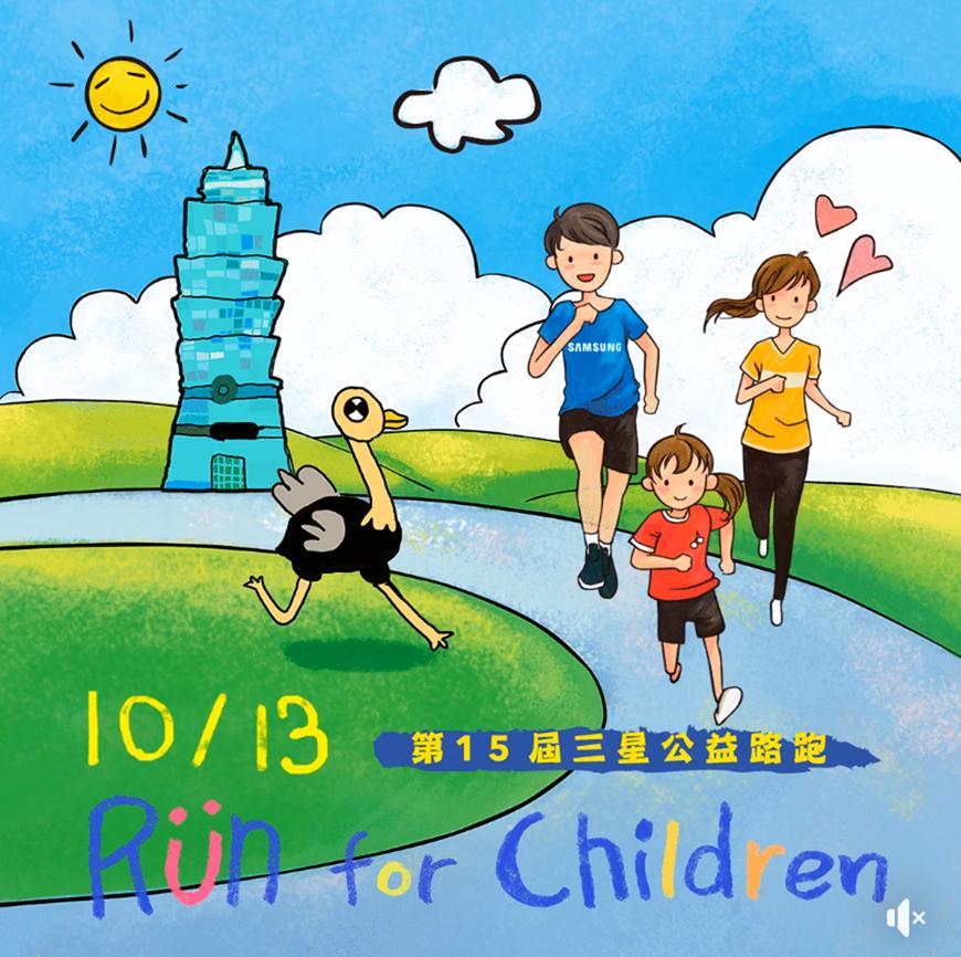 第 15 屆三星公益路跑來了!報名費全額捐助家福基金會!號召民眾共同「Run For Children」@3C 達人廖阿輝