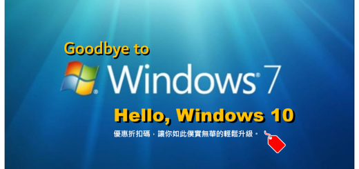 Windows 7 終止更新!向 10 年的回憶道別,與 Windows10 一起看未來吧!(內有優惠代碼讓你無痛升級) @3C 達人廖阿輝