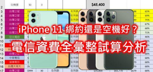 綁約還是空機買蘋果 iPhone 11 / 11 Pro / 11 Pro Max? 電信資費全彙整 (中華/遠傳/台哥大/亞太/台灣之星) 電信資費試算分析! @3C 達人廖阿輝