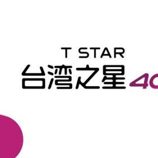 iPhone 11 台灣之星 – 月租 $599 起享極速上網+網內語音雙飽 手機最低 $6,300 搭配「舊機換新機」再享手機 $0 @3C 達人廖阿輝