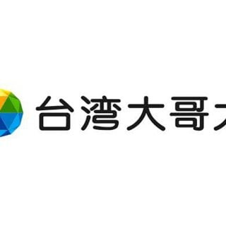 iPhone 11 台灣大哥大 – 台灣大哥大公佈 iPhone 11 系列資費 Pro Max 0 元方案出爐 中秋夜預購起跑 @3C 達人廖阿輝