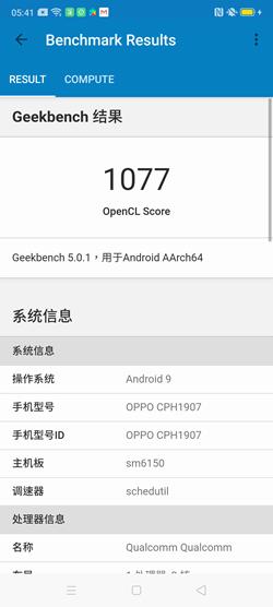 處理器升級高通 S730G 處理器的 Oppo Reno 2 性能電力實測 @3C 達人廖阿輝