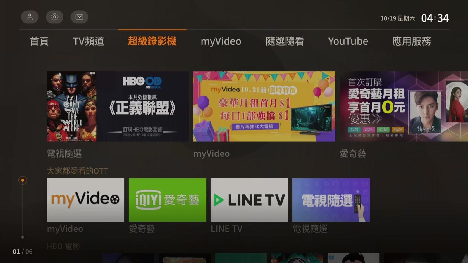 隨選隨看!應用無限!與凱擘大寬頻 A1 BOX 一起享受下班時光 @3C 達人廖阿輝