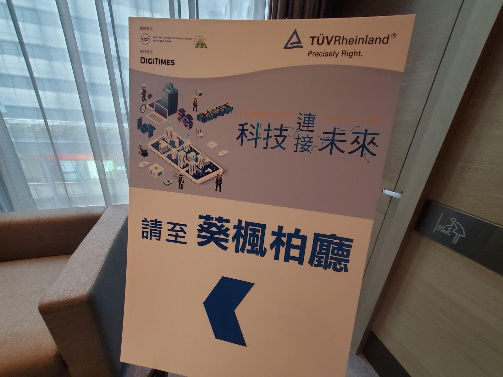 物聯網與 5G 的現在與未來!德國萊因 TÜV Rheinland『科技連接未來』論壇會後報導! @3C 達人廖阿輝