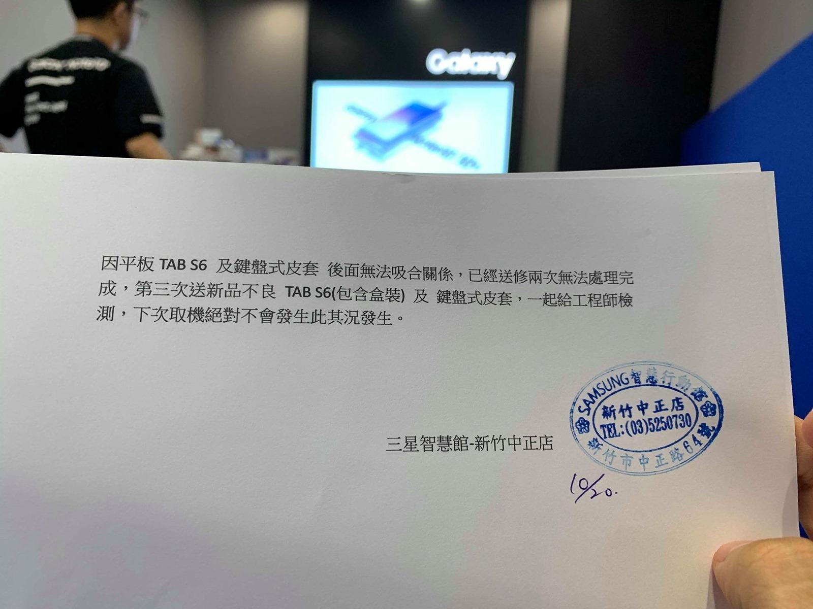 讀者投書:不好的三星 Galaxy Tab S6 ⽪套送修經驗 @3C 達人廖阿輝