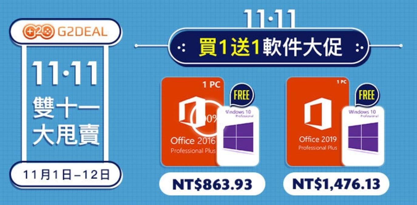 雙 11 狂降優惠,免註冊直接買 Office 送 Windows 10 還給折扣代碼更優惠 @3C 達人廖阿輝