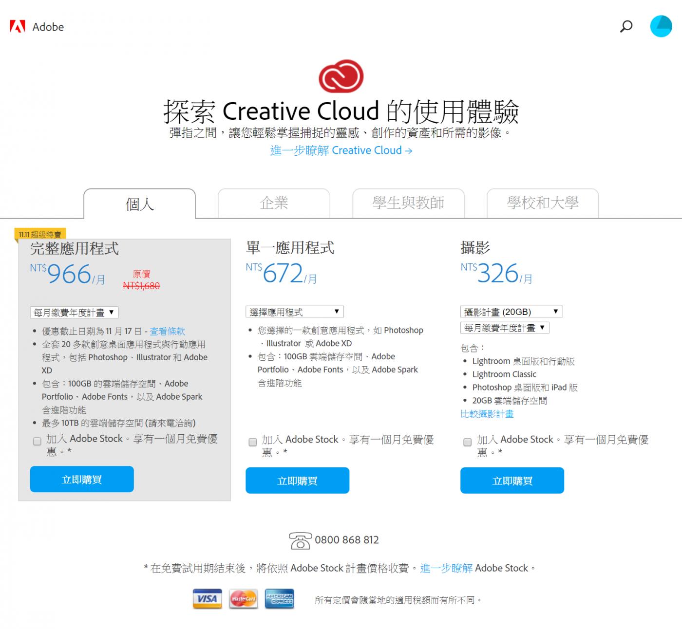 雙 11 特價 Adobe 訂閱方案 Adobe Creative Cloud 六折 / 學生三折 @3C 達人廖阿輝