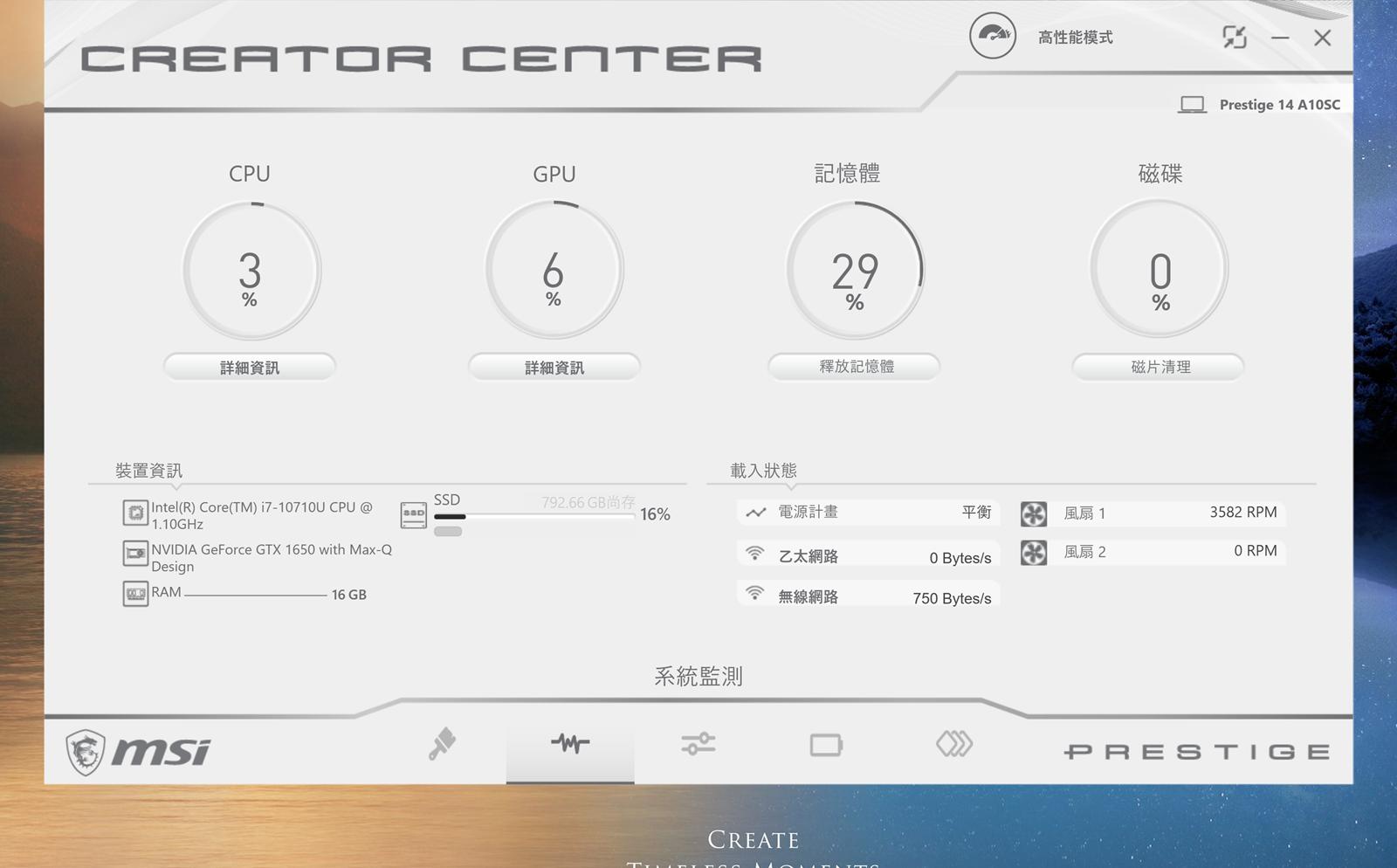 延續好評 PS42 系列,MSI 新推出兼具輕便與性能的 Prestige14 (A10SC) 創作工作筆電 @3C 達人廖阿輝