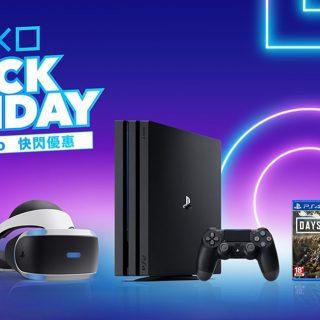 PS4 Pro 黑色星期五快閃優惠!PS4 Pro、PS VR 超值特價最多現省 2000! @3C 達人廖阿輝
