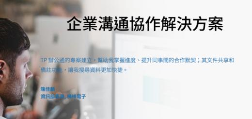 遠端工作最佳解『TP 辦公通』,開啟安全、簡單、輕便,跨裝置的雲端協作新時代 @3C 達人廖阿輝