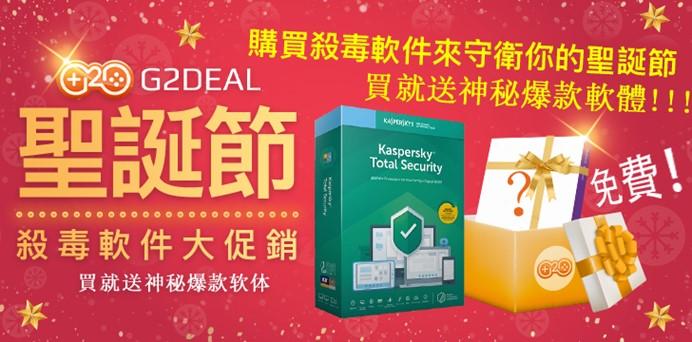 聖誕節限定優惠!買正版防毒軟體送最新電腦作業系統,只要 NT$316 起! @3C 達人廖阿輝