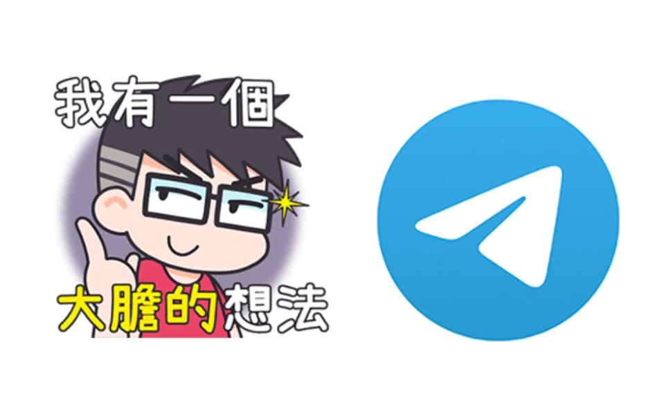 [限時免費] 你有裝 Telegram 了嗎?現在 3C 達人廖阿輝 Telegram 貼圖免費下載! @3C 達人廖阿輝