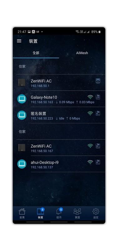 極簡設計超威效能 Mesh 網路最強機種 ZenWiFi AC (CT8) 網狀無線路由系統開箱評測 @3C 達人廖阿輝