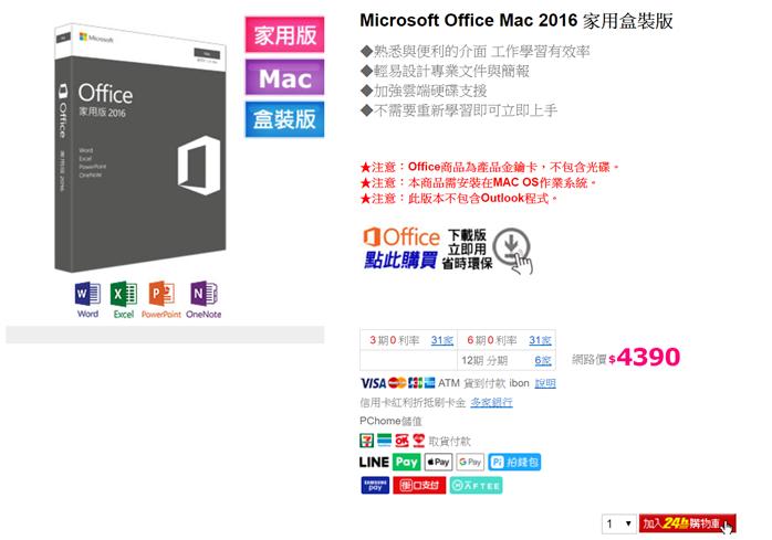 真的是正版軟體嗎?合法嗎?不要小心成為受害者了!!一一實測分析能不能買購買網路超便宜 Office 特惠活動 (Win10/Office/ Mac 版 Office) @3C 達人廖阿輝