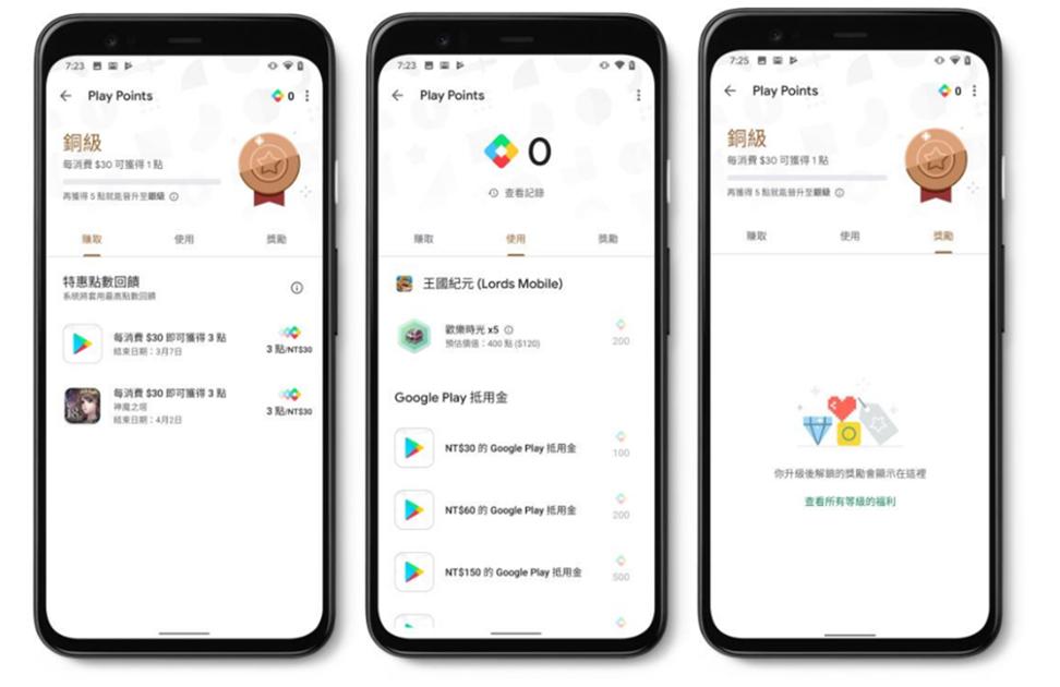 Google Play Points 獎勵計畫簡介 – 什麼是 Google Play Points? 怎麼獲得?怎麼使用? @3C 達人廖阿輝