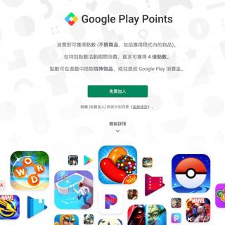 Google Play Points 正式在台上線!在台首推獎勵計畫 Play 商店內消費可集點兌換線上商品 @3C 達人廖阿輝