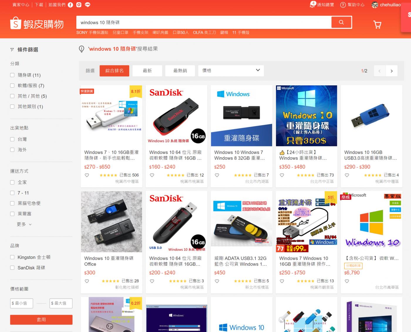 小心!網購 Win10 安裝隨身碟 / Office365 / 雲端硬碟帳號能不能買? @3C 達人廖阿輝