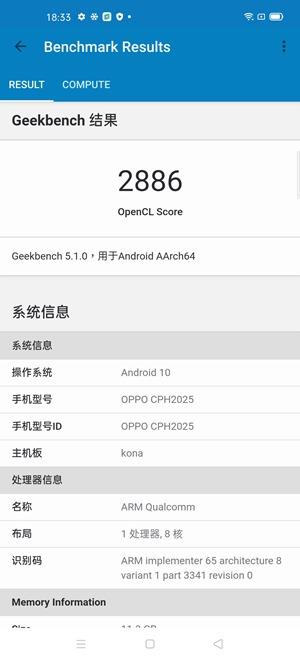 OPPO 完美旗艦 Find X2 Pro (2) 性能電力實測 + 65W 超級充電到底有多快 @3C 達人廖阿輝
