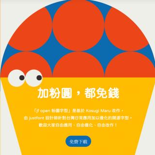 免費可愛圓體中文字型!justfont 推出基於開源字型的 Open 粉圓 @3C 達人廖阿輝