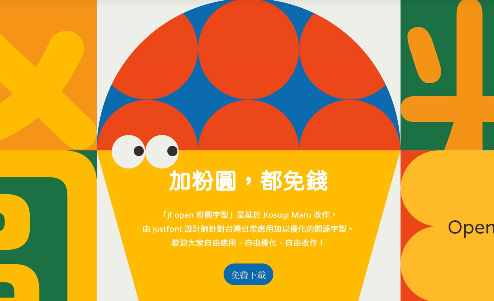 免費可愛圓體中文字型!justfont 推出基於開源字型的Open 粉圓 thumbnail