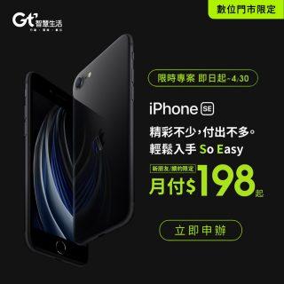 亞太電信數位門市 iPhone SE 正式開賣 資費壓軸登場 月付 198 元起 享上網吃到飽 低資費輕鬆入手不到萬元 iPhone SE @3C 達人廖阿輝
