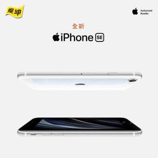 燦坤線上預訂 iPhone SE 加購配件再享 5 折優惠 (4 月 17 日已開始) @3C 達人廖阿輝