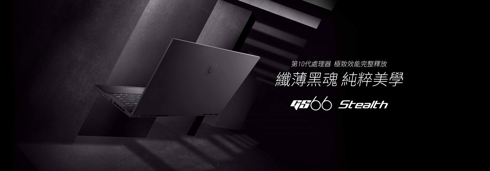 極致效能 淬鍊進化 MSI GE66 Raider、GS66 Stealth 領軍震撼登場 30 款電競筆電同步升級搭載第 10 代 Intel® Core™ 處理器 @3C 達人廖阿輝