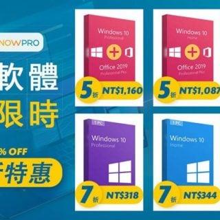 網路便宜軟體可以買嗎?千萬要小心!Dealnowpro 五折特價 Office/Win10 實測與分析 @3C 達人廖阿輝