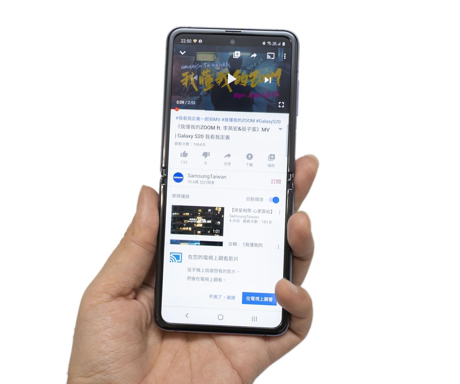 Youtube APP 更新支援 ZFlip 折疊機螢幕分割模式 @3C 達人廖阿輝