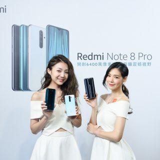 小米母親節開跑 超前部署母親節禮物!Redmi Note 8 Pro 直降 600 元、掃拖機器人降 200 元還有 小米藍牙耳機 AirDots 63 折! @3C 達人廖阿輝