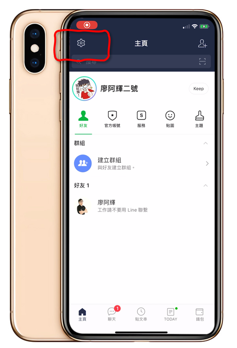 [教學] LINE 整合 Apple ID 登入功能上線!登入安全更簡單 @3C 達人廖阿輝
