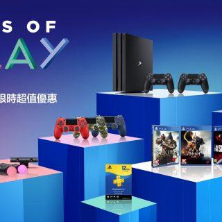 購買 PS4 Pro 只要 NT$10,880 再加贈 DUALSHOCK 無線控制器!2020 年「Days of Play」特惠活動 6 月 3 日起至 6 月 16 日!還有多款 PS4 精選遊戲,最低價兩片只要 990 元! PS Store 特惠活動同步展開! @3C 達人廖阿輝
