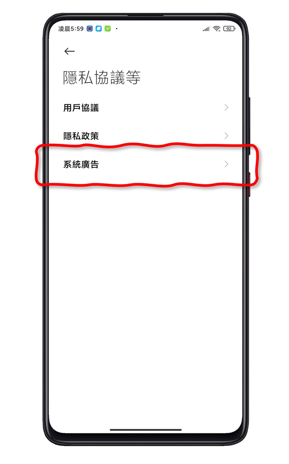 小米手機 MIUI 12 中關閉廣告教學,只要這四個步驟一個選項設定就可以! @3C 達人廖阿輝