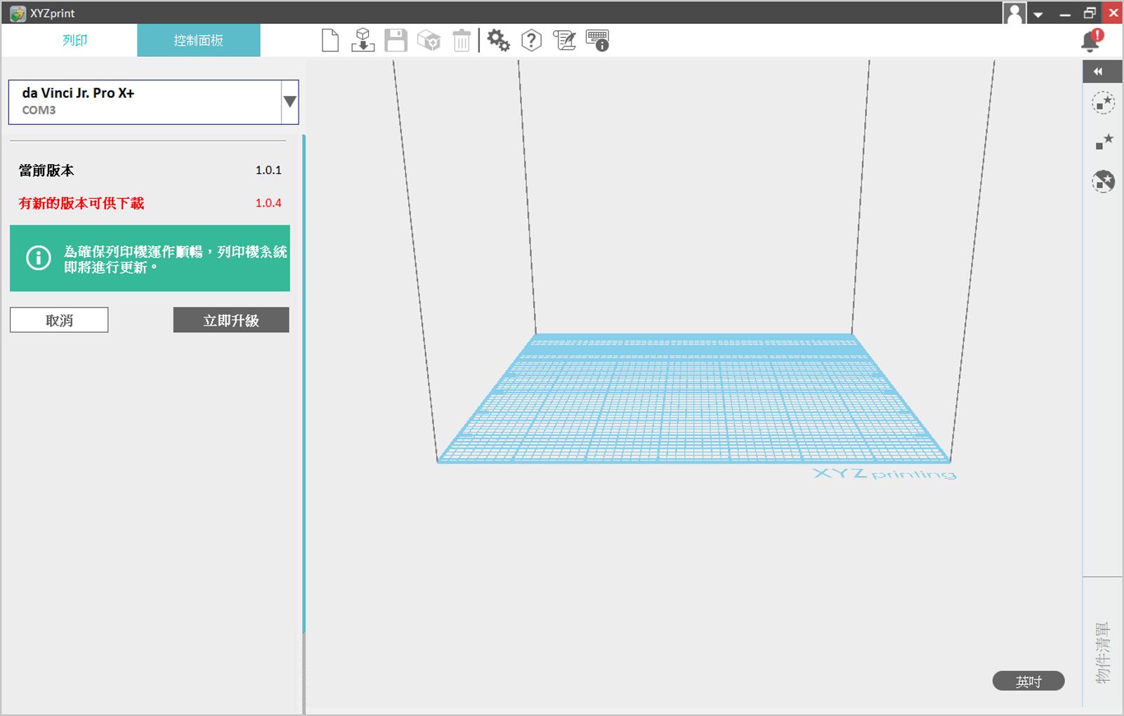 多功能3D列印機-da Vinci Jr. Pro X+,更新3D列印機韌體也可以在XYZprint軟體中完成