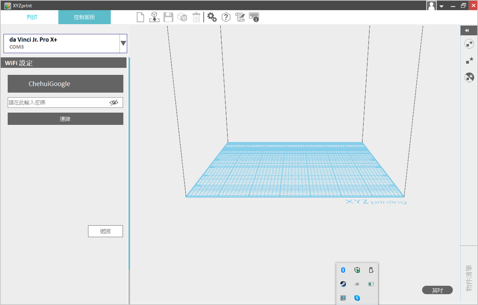 多功能3D列印機-da Vinci Jr. Pro X+,支援使用Wi-Fi無線列印功能
